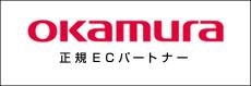 オカムラ正規ECパートナー ロゴ