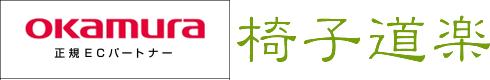 バロン コンテッサ|オカムラの椅子専門店【椅子道楽】